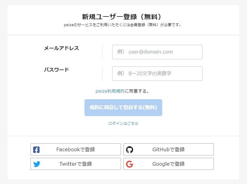 2.新規ユーザー登録を行う