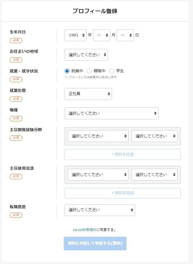 3.プロフィール登録を行う