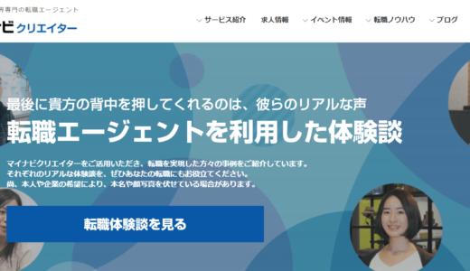 【マイナビクリエイターの評判・口コミ】Web・ゲーム業界への転職なら登録必須!