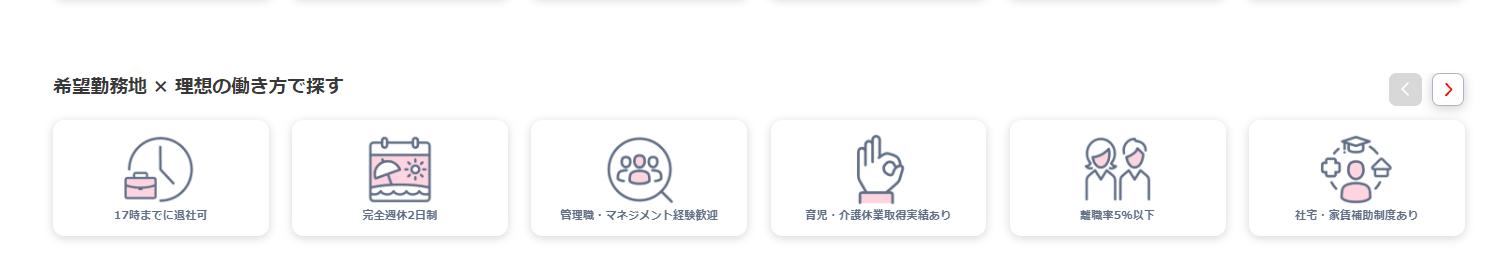 リクナビNEXT ニーズ