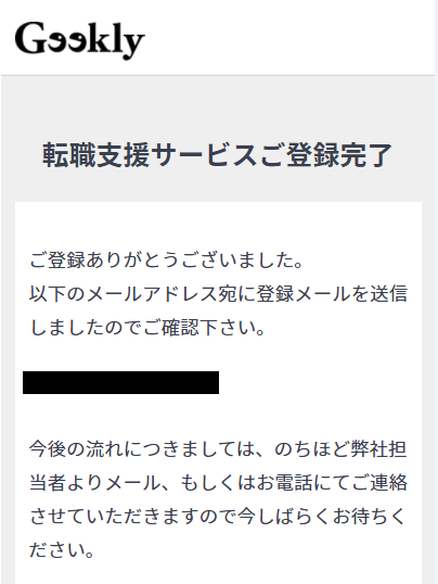 2.「転職支援サービスご登録完了」の画面が表示されたら登録完了